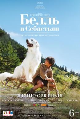 Постер фильма Белль и Себастьян: Приключения продолжаются (2015)