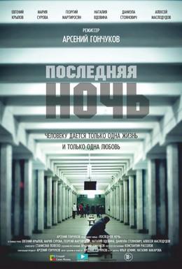 Постер фильма Последняя ночь (2015)