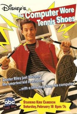 Постер фильма Компьютер в кроссовках (1995)