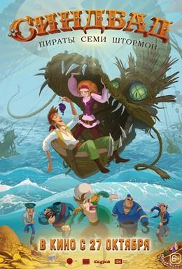 Постер фильма Синдбад. Пираты семи штормов (2016)