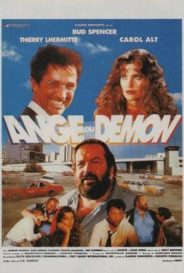 Постер фильма Одной ногой в раю (1991)