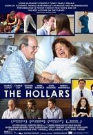 Холлеры (2016)