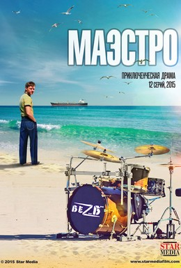 Постер фильма Маэстро (2016)