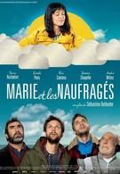Мари и неудачники (2016)