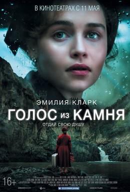 Постер фильма Голос из камня (2017)