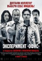 Эксперимент Офис (2016)