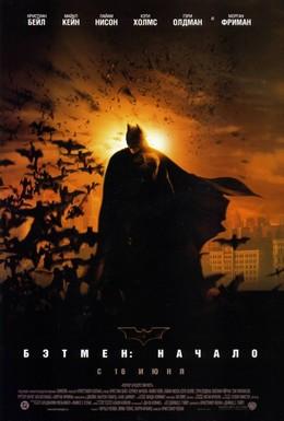 Постер фильма Бэтмен: Начало (2005)