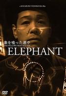 Те, кто съели слона (1947)