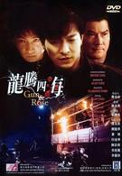 Пистолет и роза (1992)