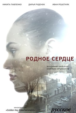 Постер фильма Родное сердце (2017)