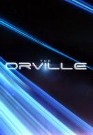 Орвилл (2017)