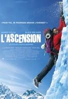 1+Эверест (2017)