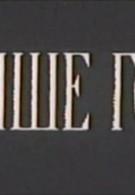 Выше гор (1988)