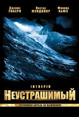 Постер фильма Неустрашимый (2000)