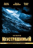 Неустрашимый (2000)