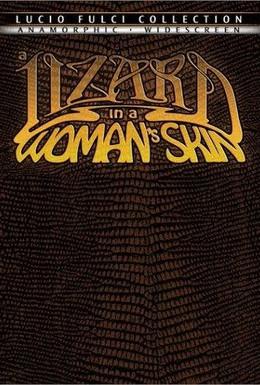 Постер фильма Ящерица в женской коже (1971)