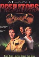 Хищники (1999)