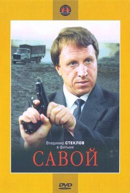 Постер фильма Савой (1990)