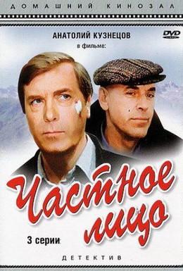 Постер фильма Частное лицо (1980)