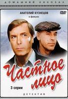 Частное лицо (1980)