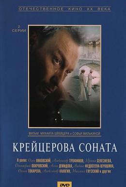 Постер фильма Крейцерова соната (1987)