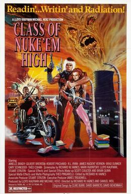 Постер фильма Атомная школа (1986)