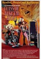 Атомная школа (1986)