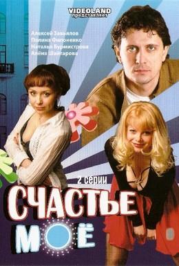 Постер фильма Счастье мое (2007)
