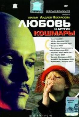 Постер фильма Любовь и другие кошмары (2001)