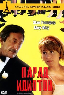 Постер фильма Парад идиотов (1992)