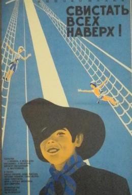 Постер фильма Свистать всех наверх! (1970)