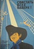Свистать всех наверх! (1970)