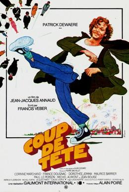 Постер фильма Удар головой (1979)