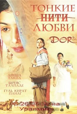 Постер фильма Тонкие нити любви (2006)