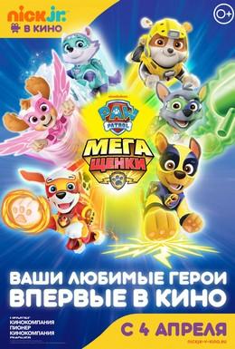 Постер фильма Щенячий патруль: Мегащенки (2018)