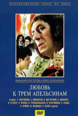 Постер фильма Любовь к трем апельсинам (1970)