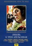 Любовь к трем апельсинам (1970)