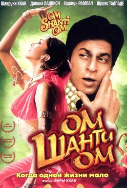 Постер фильма Ом Шанти Ом (2007)