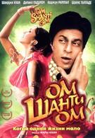 Ом Шанти Ом (2007)