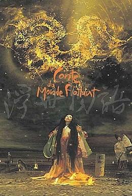 Постер фильма Сказка о плавающем мире (2002)