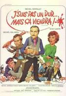 Хорошенькое дельце (1973)