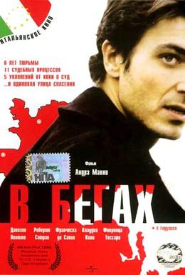 Постер фильма В бегах (2003)