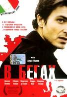 В бегах (2003)