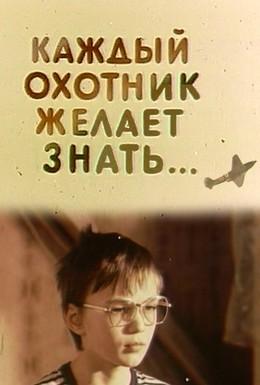 Постер фильма Каждый охотник желает знать (1985)