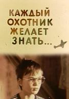 Каждый охотник желает знать (1985)