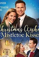 Рождественские желания и поцелуи под омелой (2019)