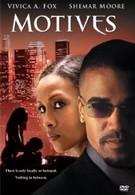 Мотивы (2004)