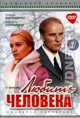 Постер фильма Любить человека (1972)