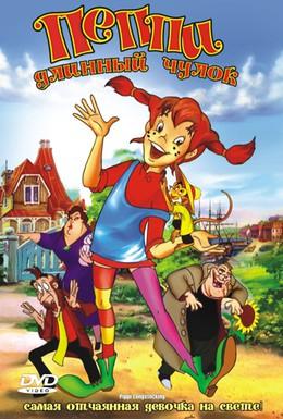 Постер фильма Пеппи Длинный Чулок (1997)