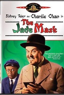 Постер фильма Нефритовая маска (1945)
